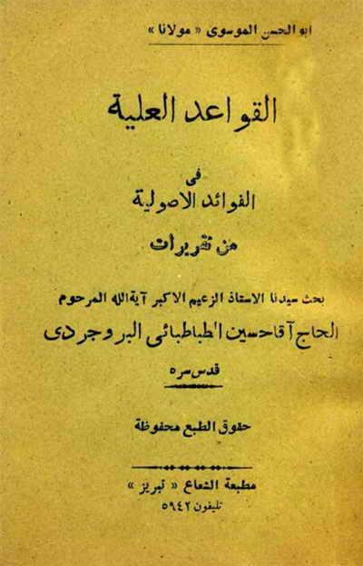 الـقواعد العلیّة في الفوائد الأصولیّة - تقريرات السيد حسين البروجردي