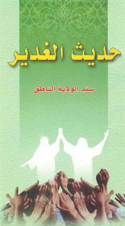 حدیث الغدیر، سند الولایة الناطق - لجنة المعارف و الأبحاث الإسلامية
