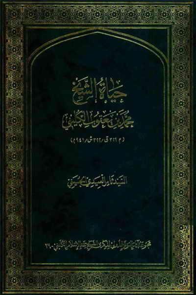 حیاة الشیخ محمد بن یعقوب الکلیني - السيد ثامر العميدي الحسيني