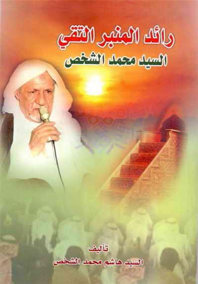 رائد المنبر التقي السید محمد الشخص - السيد هاشم محمد الشخص