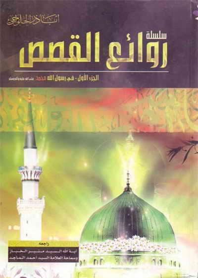 سلسلة روائع القصص (في رسول الله صلىّ الله عليه و آله) - أبو ذرّ الحلواجي