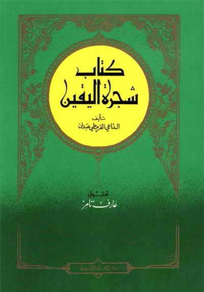 كتاب شجرة اليقين (تحقيق عارف تامر) - الدّاعي القرمطي عبدان