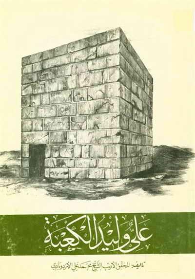عليٌّ وليد الکعبة - الشيخ محمد علي الأردوبادي