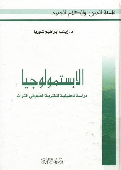 الابستمولوجيا  (دراسة تحليلية لنظرية العلم في التراث) - الدكتورة زينب إبراهيم شوربا