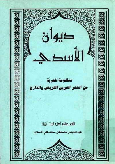 ديوان الأسدي (منظومة شعرية من الشعر العربي القريض و الدّارج) - عبد العبّاس مصطفى محمد علي الأسدي