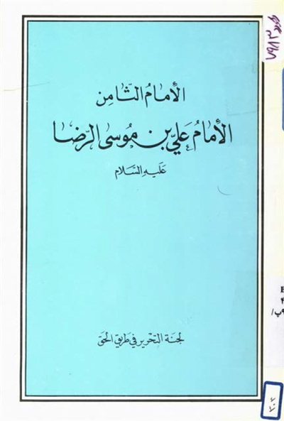 الإمام الثامن, الإمام علي بن موسى الرضا (ع) - منشورات في طريق الحقّ