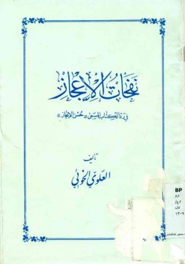 نفحات الإعجاز في ردّ الکتاب المسمی حسن الإیجاز - العلوي الخوئي