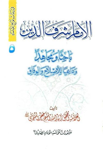 الإمام شرف الدین, باحثاً و مجاهداً و داعياً للإصلاح و الوفاق - الشيخ جعفر السبحاني