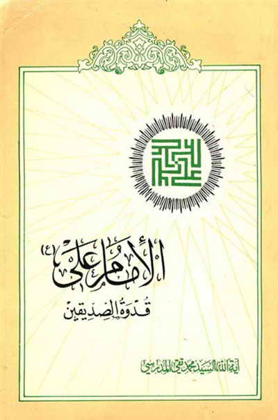 الإمام علي (ع) قدوة الصدّیقین - السيد محمد تقي المدرّسي