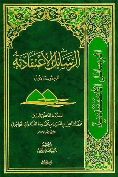 الرسائل الأعتقادية  - الشيخ محمد إسماعيل المازندراني الخواجوئي - مجلدين