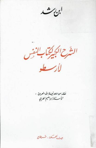 الشرح الکبیر لکتاب النفس لأرسطو (ترجمة إبراهيم الغربي) - إبن رشد