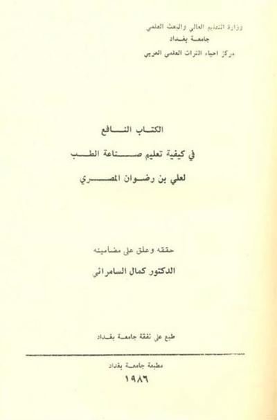 الکتاب النافع في کیفیة تعلیم صناعة الطبّ (تحقيق الدكتور كمال السامرائي) - علي بن رضوان المصري