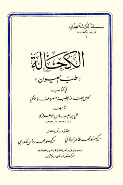 الکحّالة (طبّ العیون) في کتاب کامل الصناعة الطبیّة المعروف بـ الملکي - علي بن العباس الأهوازي