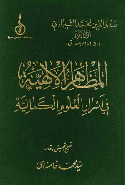 المظاهر الإلهیة في أسرار العلوم الكمالیة (تحقيق  السيد محمد خامنه ای) - صدر الدين الشيرازي