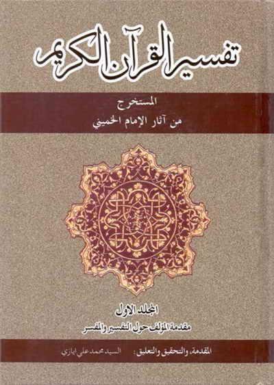 تفسیر القرآن الکریم المستخرج من آثار الإمام الخمیني - تحقيق السيد محمد علي ايازي - 5 مجلدات