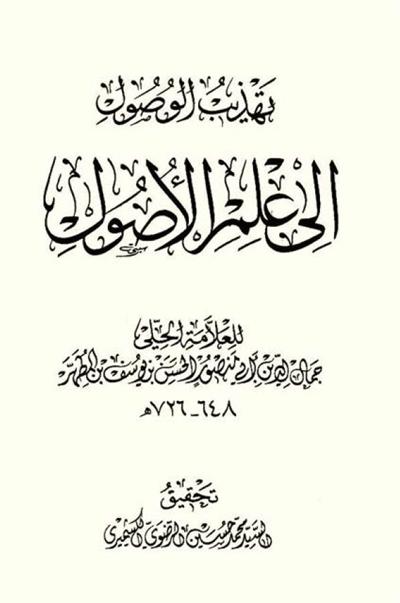 تهذیب الوصول إلی علم الأصول (تحقيق السيد محمد حسين الرضوي الكشميري) - العلّامة الحلّي