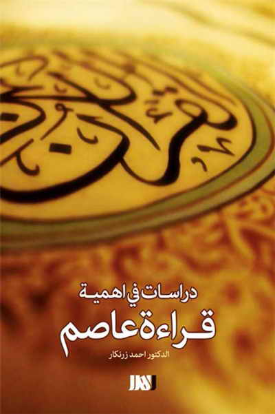 دراسات في أهميّة قراءة عاصم - الدكتور أحمد زرنكار