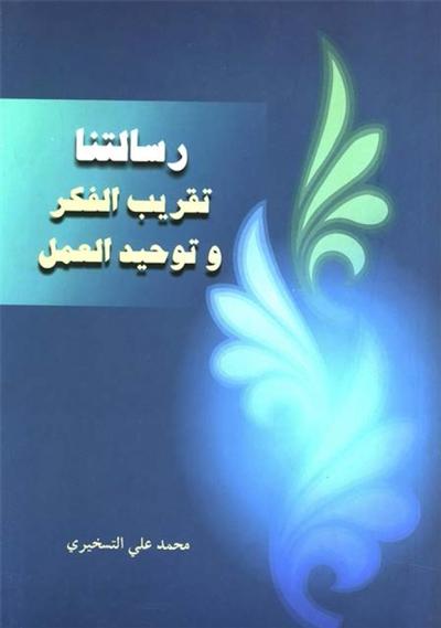رسالتنا, تقریب الفکر و توحید العمل - الشيخ محمد علي التسخيري
