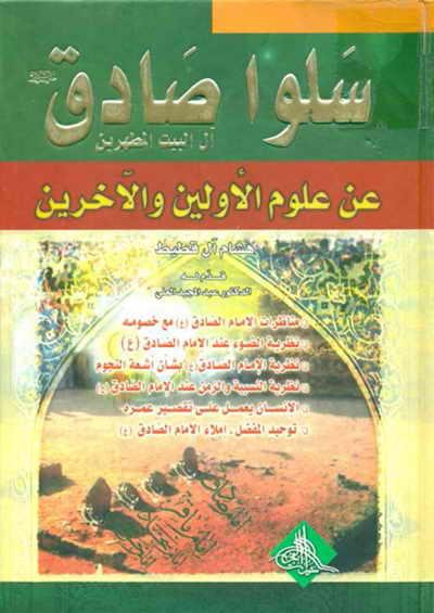 سلوا صادق أهل البيت المطهّرين (ع) عن علوم الأوّلين و الآخرين - الشيخ هشام آل قطيط