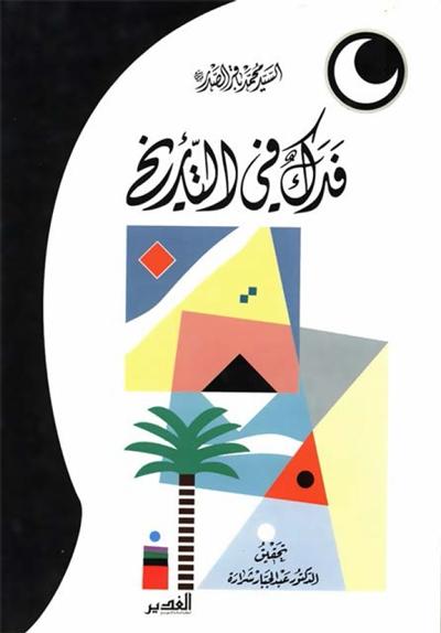 فدک في التاريخ (منشورات الغدير) - السيد محمد باقر الصدر