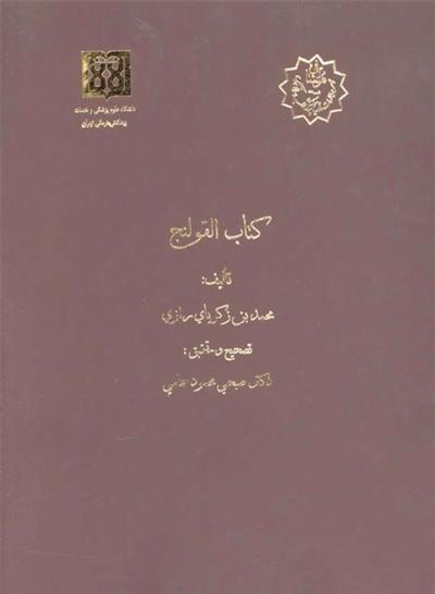 کتاب القولنج - محمد بن زكريا الرازي (نسختين)