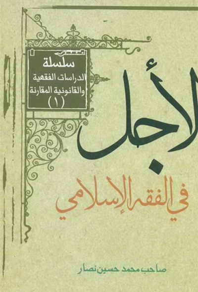 الأجل في الفقه الإسلامي - صاحب محمد حسين نصار
