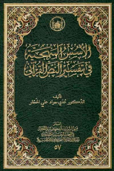 الأسس المنهجية في تفسير النصّ القرآني - الدكتور عدي جواد علي الحجّار