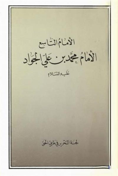 الإمام التاسع, الإمام محمد بن علي (ع) - منشورات في طريق الحقّ