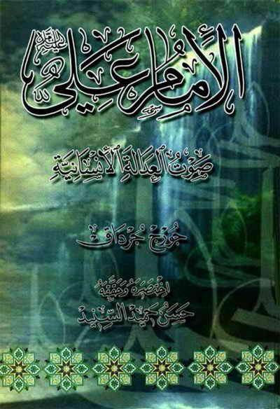الإمام علي (ع) صوت العدالة الإنسانیة - جورج جرداق