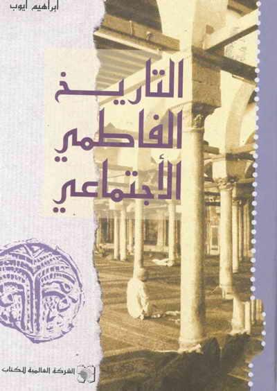 التاریخ الفاطمي الإجتماعي - إبراهيم أيوب