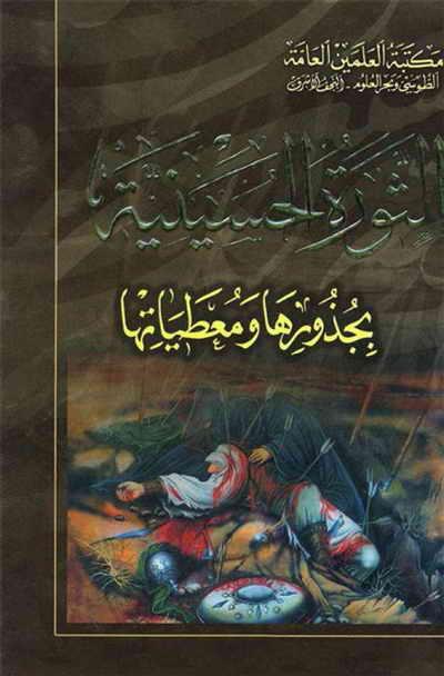 الثّورة الحسينيه بجذورها و معطياتها  - السيد الحسين بن التقي آل بحر العلوم - مجلدين