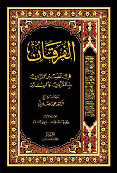 الفرقان في تفسیر القرآن بالقرآن و السنّة - الدكتور الشيخ محمد الصادقي الطهراني - 30 مجلد