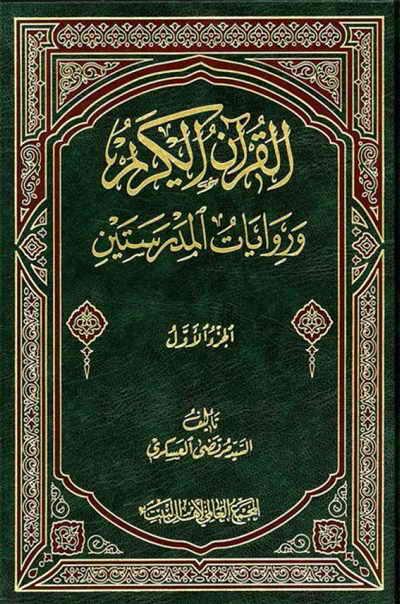 القرآن الكريم و روايات المدرستين (المجمع العالمي لأهل البيت) - السيد مرتضى العسكري - 3 مجلدات