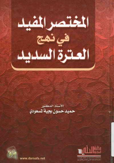 المختصر المفيد في نهج العترة السديد - الدكتور حميد حسّون بجيّة المسعودي