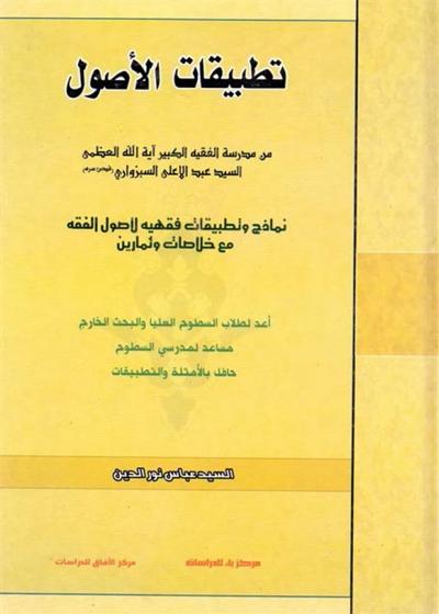 تطبیقات الأصول (نماذج و تطبيقات فقهية لأصول الفقه مع خلاصات و تمارين) - السيد عبّاس نور الدين