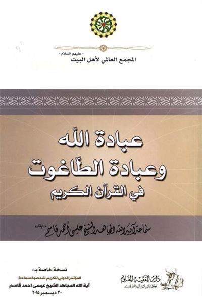 عبادة الله و عبادة الطّاغوت في القرآن الکریم - الشيخ عيسى أحمد قاسم