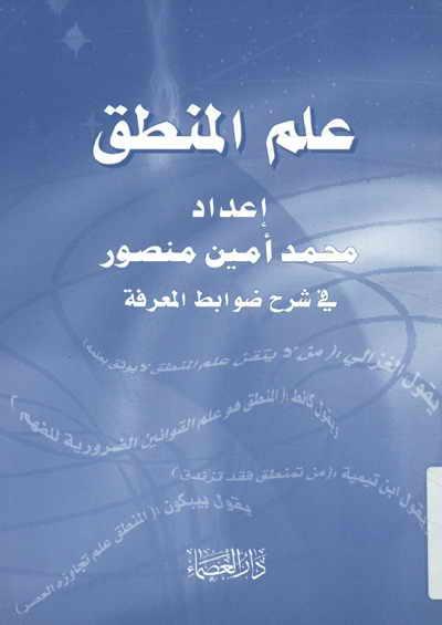 علم المنطق - محمد أمين منصور
