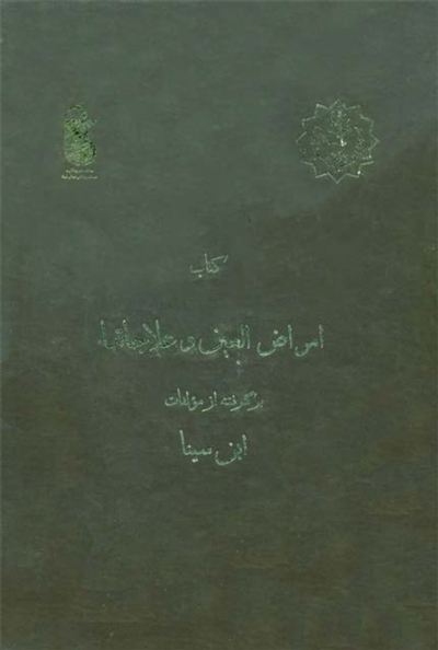 کتاب أمراض العین و علاجاتها (تحقيق الدكتور محمد ظاهر الوفائي و الدكتور محمد روّاس) - إبن سينا