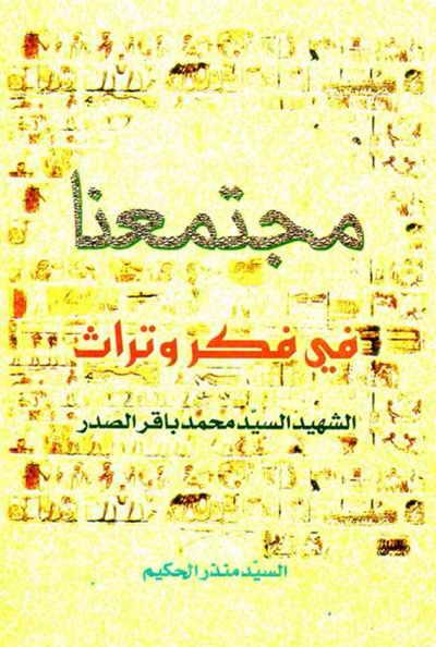 مجتمعنا (من فكر و تراث الشهيد السيد محمد باقر الصدر) - السيد منذر الحكيم