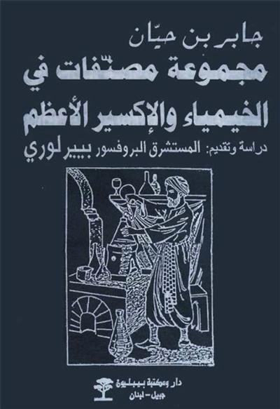 مجموعة مصنّفات في الخیمیاء و الإکسیر الأعظم (دراسة و تقديم المستشرق البروفسور بيير لوري) - جابر بن حيّان