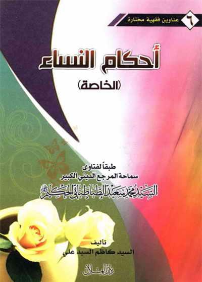 أحكام النساء الخاصّة (طبقاً لفتاوى السيد محمد سعيد الطباطبائي الحكيم) - السيد كاظم السيد علي
