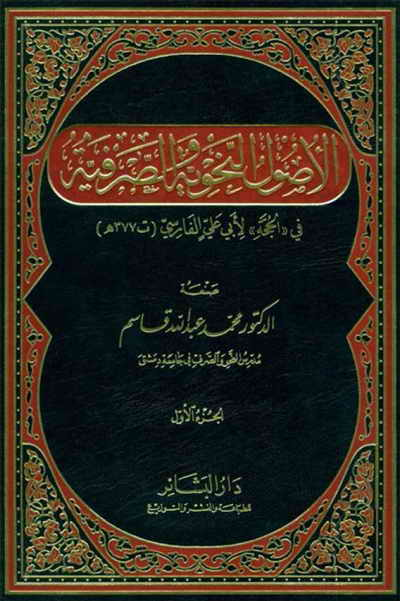 الأصول النحویة و الصرفیة لـ أبي علي الفارسي  - الدكتور محمد عبد الله قاسم - مجلدين