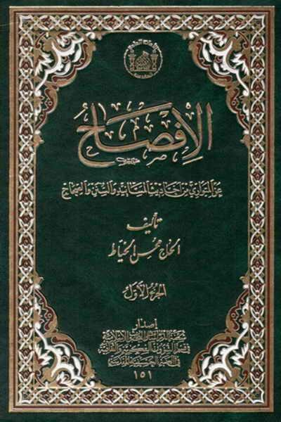 الإفصاح  عن المتواري من أحاديث المسانيد والسنن والصحاح  - محسن الخيّاط - مجلدين