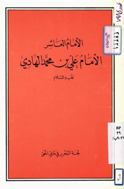 الإمام العاشر, الإمام علي بن محمد الهادي (ع) - منشورات في طريق الحقّ