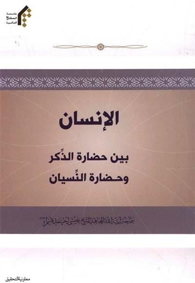 الإنسان بین حضارة الذّکر و حضارة النسیان - الشيخ عيسى أحمد قاسم