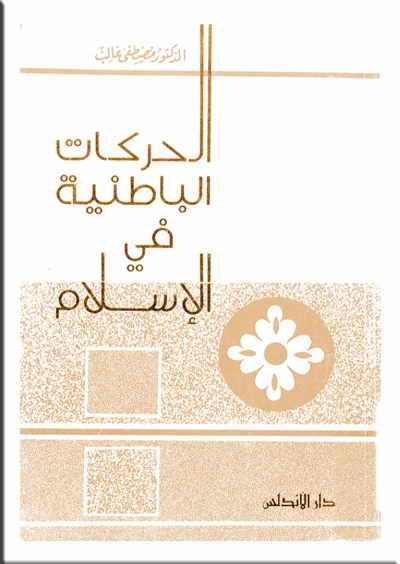 الحرکات الباطنیة في الإسلام - الدكتور مصطفى غالب