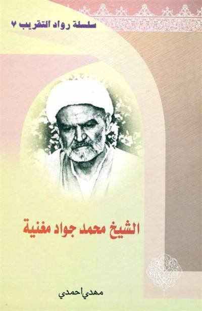 الشیخ محمد جواد مغنیة - مهدي أحمدي