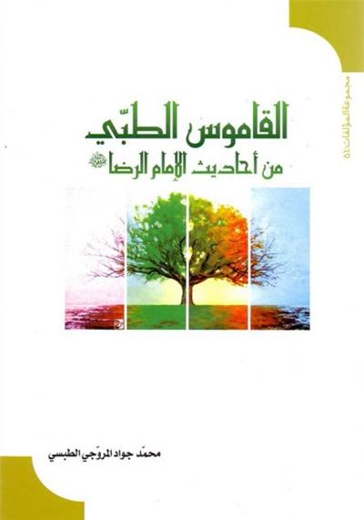القاموس الطبّي من أحادیث الإمام الرضا (ع) - محمد جواد المروجي الطبسي