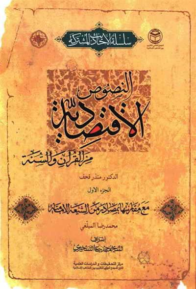 النّصوص الإقتصادیة من القرآن و السنّة (الدكتور منذر قحف) -  مع مقارنتها بمصادر من الشيعة الإمامية (محمد رضا المبلّغي) - 3 مجلدات