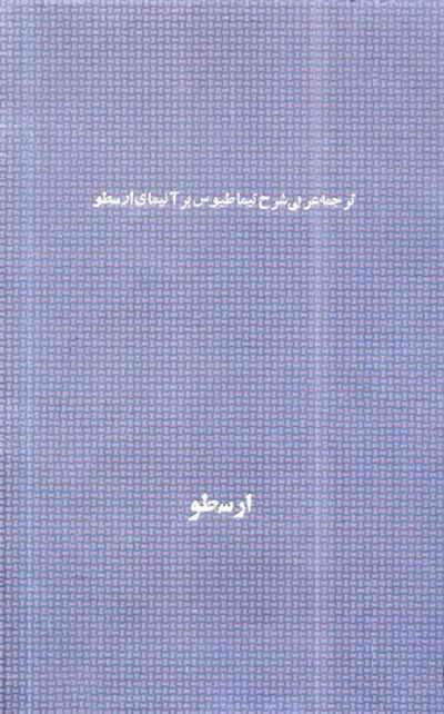 ترجمه عربي شرح تیماطیوس بر آنیمای ارسطو - ترجمة إسحق بن حنين